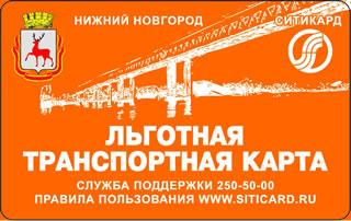Как заказать и как получить, пополнить, продлить льготную транспортную карту в Нижнем Новгороде