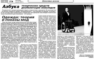 Одежда для инвалидов: теория и практика