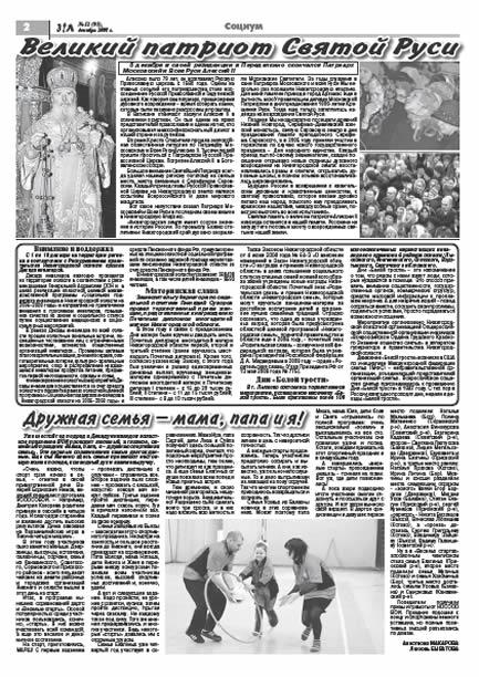 Газеты с рубриками знакомства