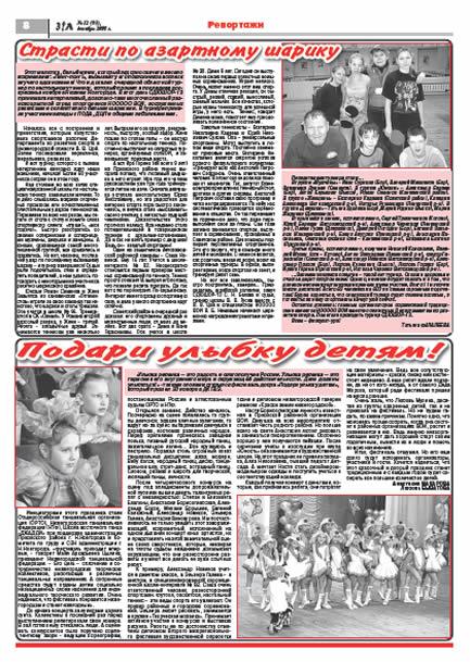 Рубрика 7я знакомств газета