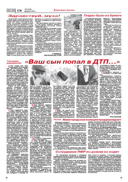 газете рубрики знакомств в
