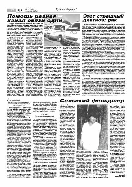 рубрика знакомство рост газета