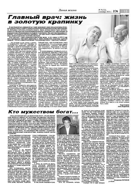 стерлитамак газета знакомств