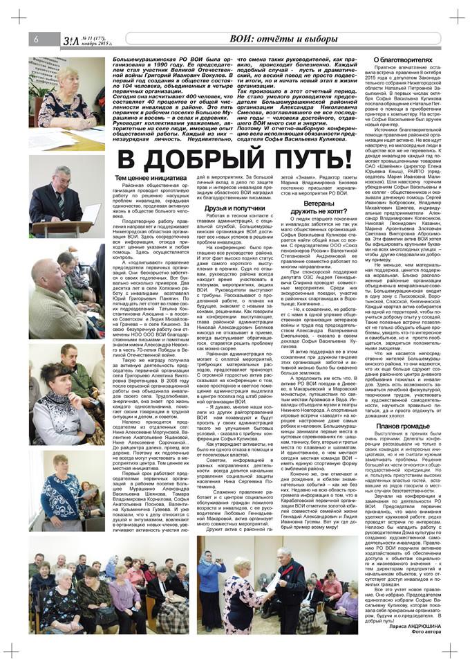 Рубрики знакомств в газете
