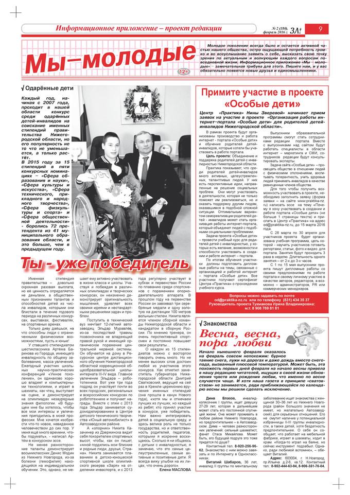 Газета В Перми Знакомства