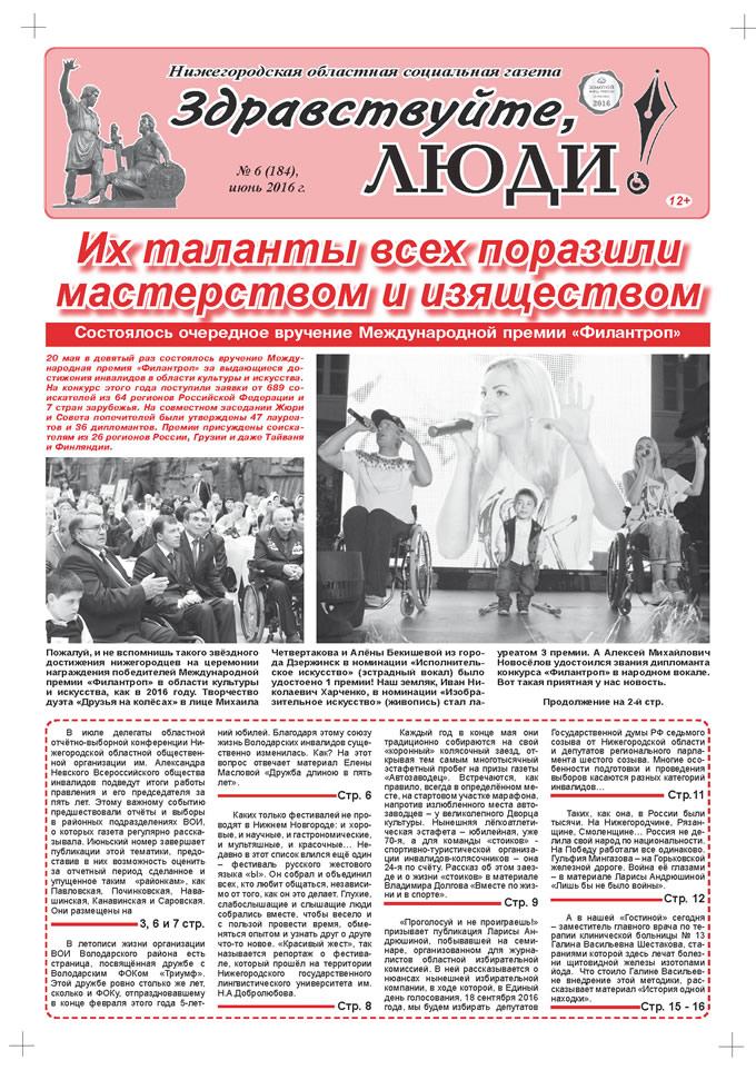 Знакомство с газетой конкурсы