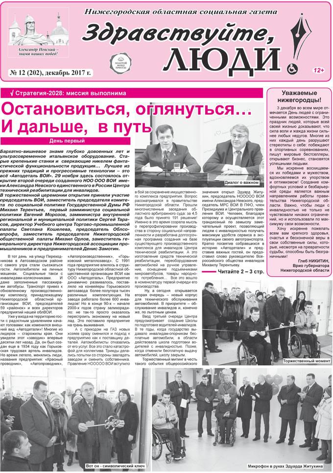 по московская знакомствам газета