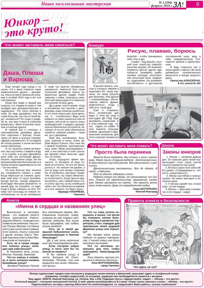Знакомства нижнем новгороде в газета
